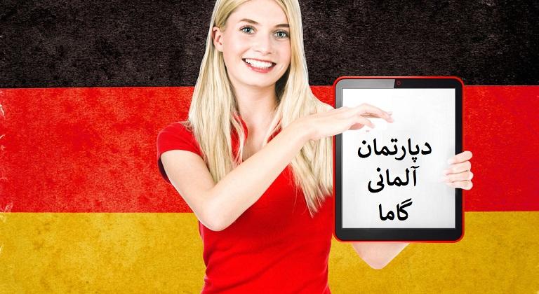 کلاس زبان آلمانی در یاسوج