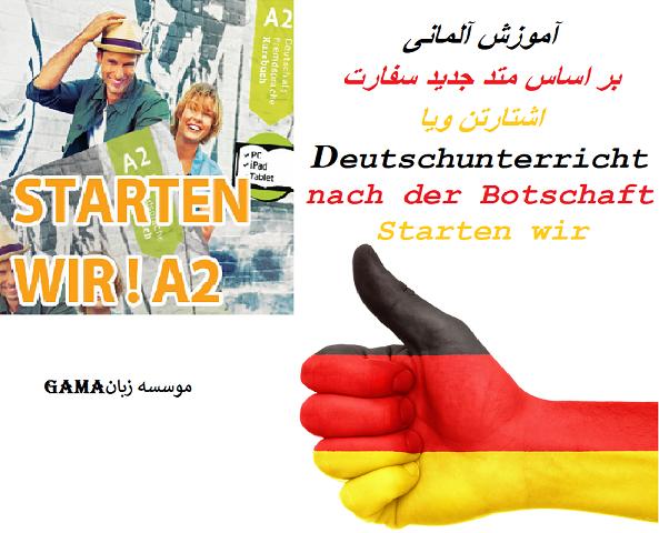 آموزش آلمانی بر اساس متد جدید سفارت اشتارتن ویا